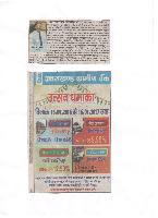 uttarakhandgraminbank.com :: Scan_cm_msg.jpg